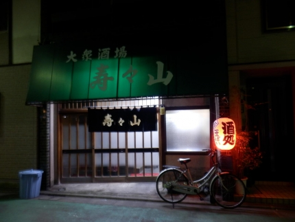 寿々山 (1)