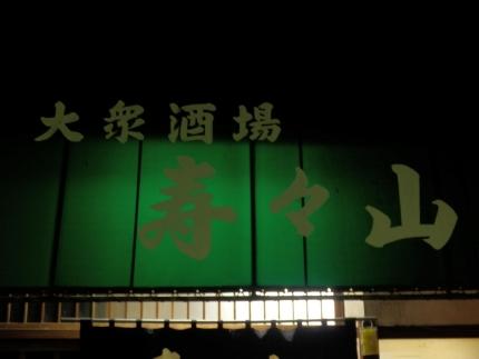 寿々山 (2)