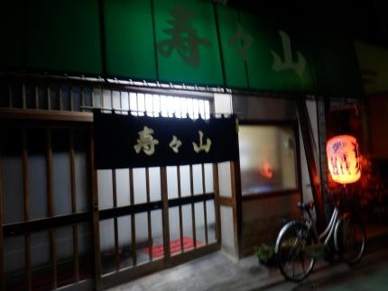 寿々山 (3)