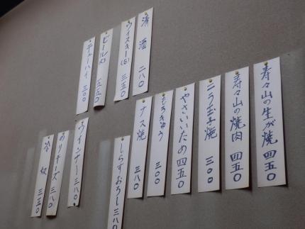 寿々山 (9)