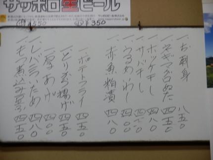 寿々山 (10)
