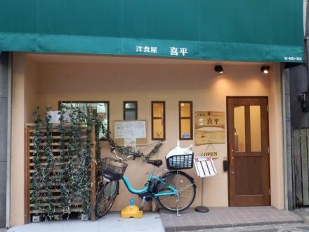 洋食屋 喜平 (1)