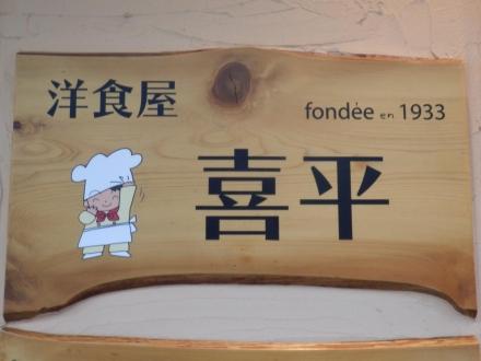 洋食屋 喜平 (2)