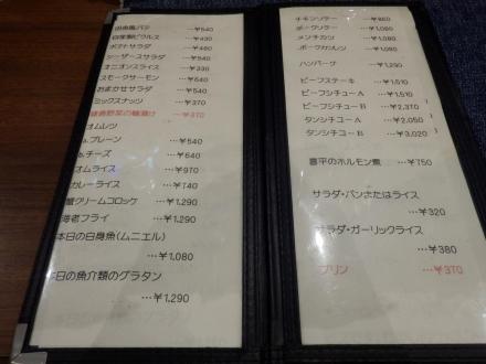 洋食屋 喜平 (14)