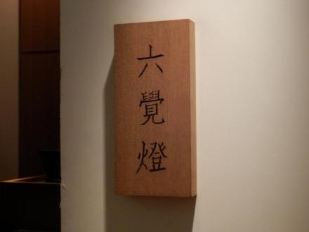 六覺燈 (4)