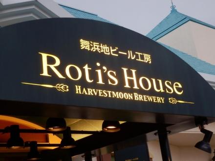 Rotis House (9)