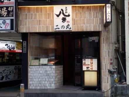 八吉 (2)