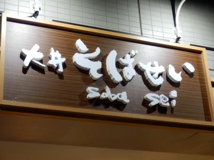 そばせい (2)