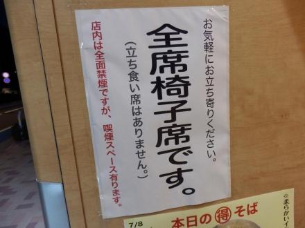 そばせい (4)