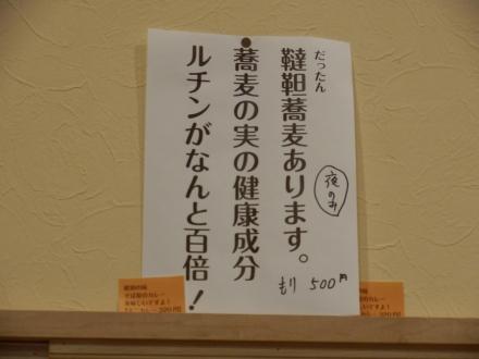 そばせい (79)
