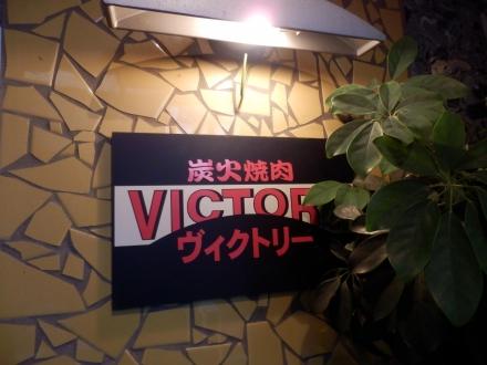 ヴィクトリー (3)