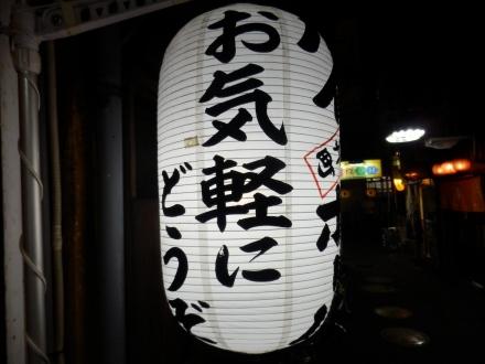 大井町ハイボール (9)