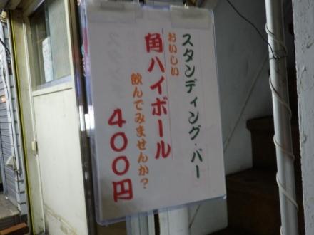 大井町ハイボール (2)