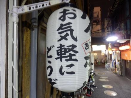 大井町ハイボール (3)