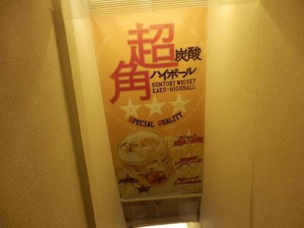 大井町ハイボール (27)