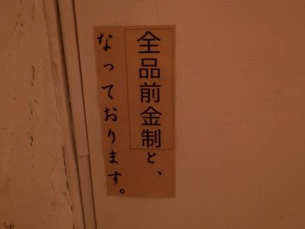 大井町ハイボール (36)