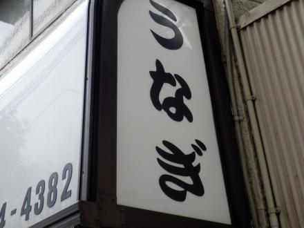 うなぎ 丸富 (1)