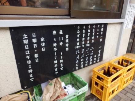 うなぎ 丸富 (3)