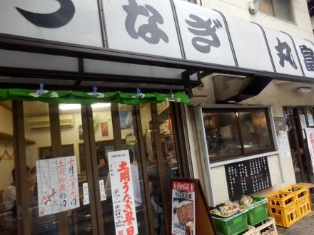 うなぎ 丸富 (5)