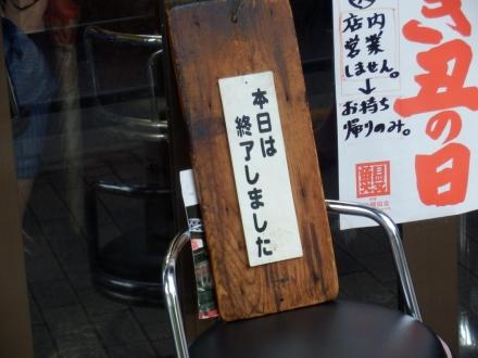 うなぎ 丸富 (6)