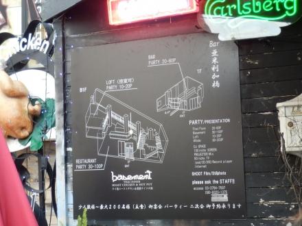bar 亜米利加橋 (4)