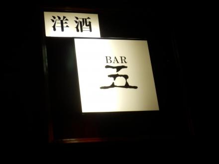 BAR 五 (7)