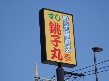 銚子丸 (2)