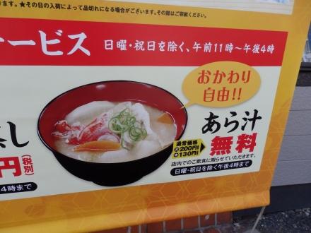 銚子丸 (6)