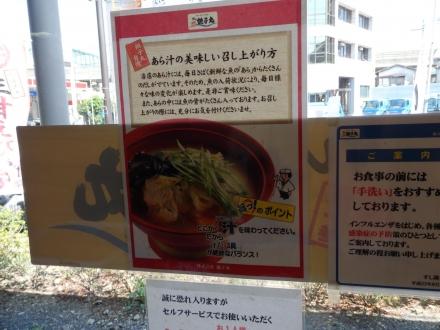 銚子丸 (13)