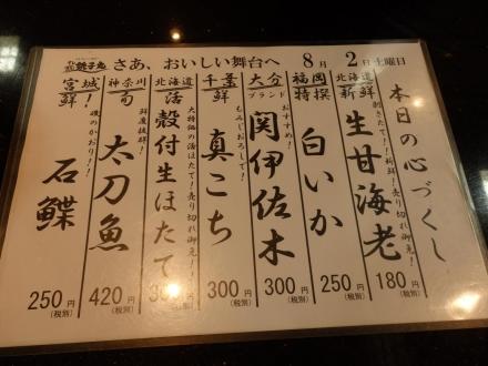 銚子丸 (15)