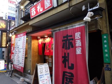 赤札屋 (3)