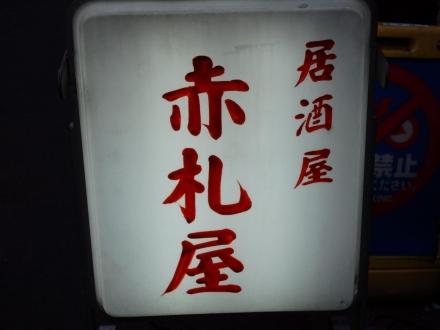 赤札屋 (6)