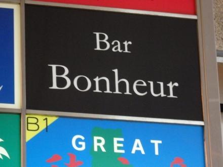 Bonheur ボヌール (3)