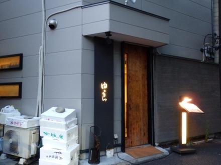 由良 (4)