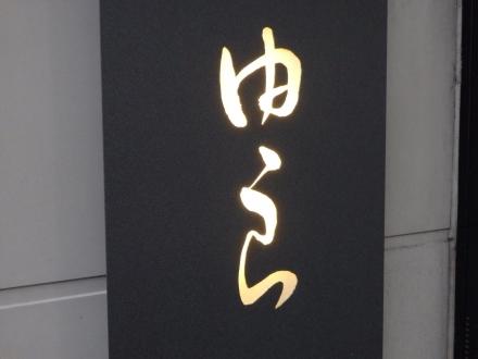 由良 (2)