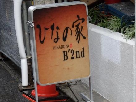 ひなの家 B2nd (2)