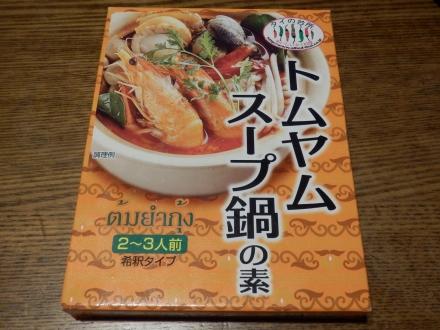 トムヤムスープ (1)