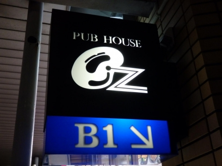 PUB HOUSE OZ (1)