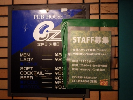 PUB HOUSE OZ (3)