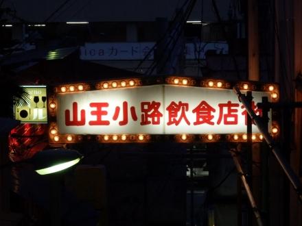 俺の城 (3)