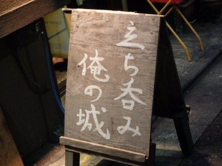 俺の城 (8)