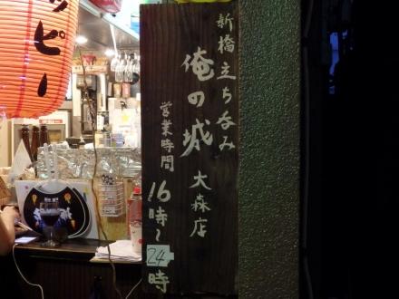 俺の城 (11)