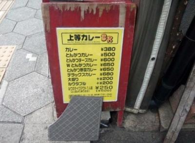 140221上等カレー鶴橋店メニュー看板