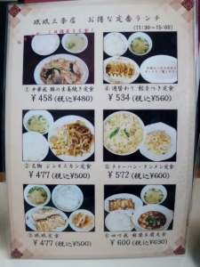 140325珉珉三条大橋店ランチメニュー