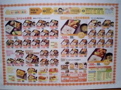 140326お弁当物語食堂メニュー