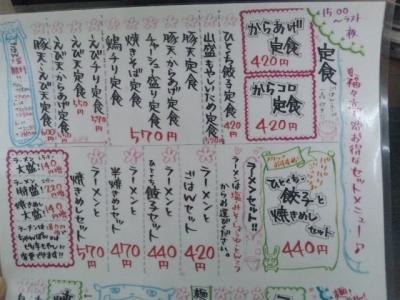 140423福々亭定食セットメニュー