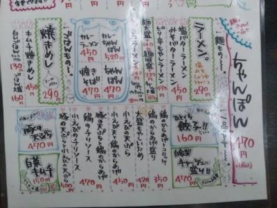 140423福々亭ラーメンメニュー