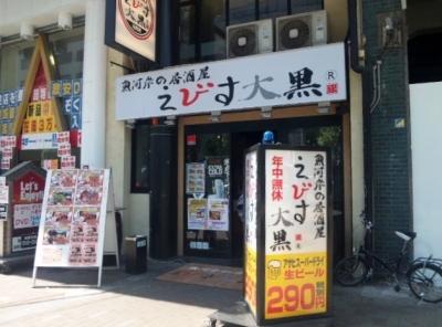 140425えびす大黒元町店外観