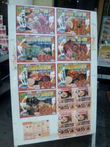 140425えびす大黒元町店メニュー看板