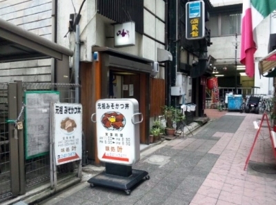 140515元祖味噌カツ丼の店叶の路地
